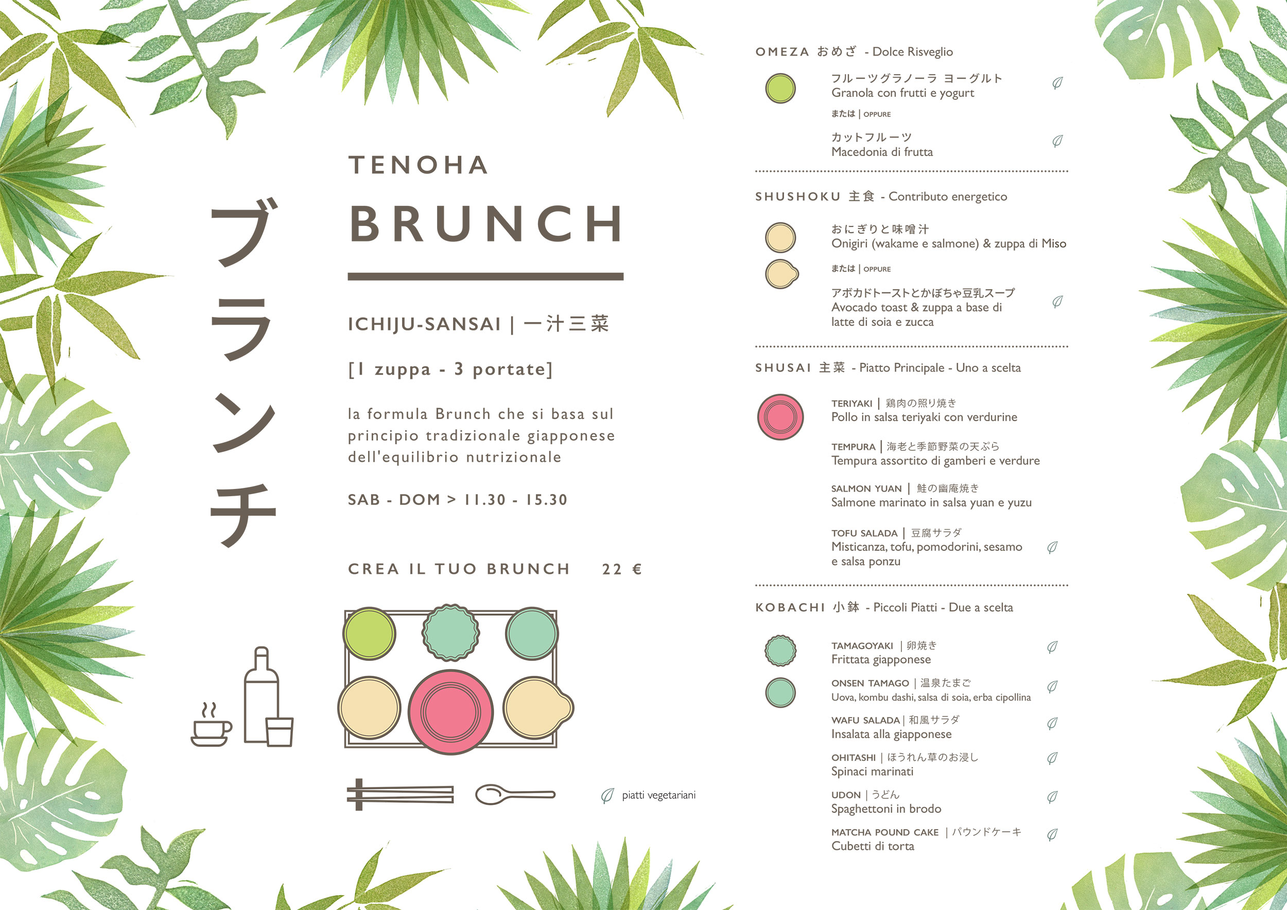 TENOHA Brunch
